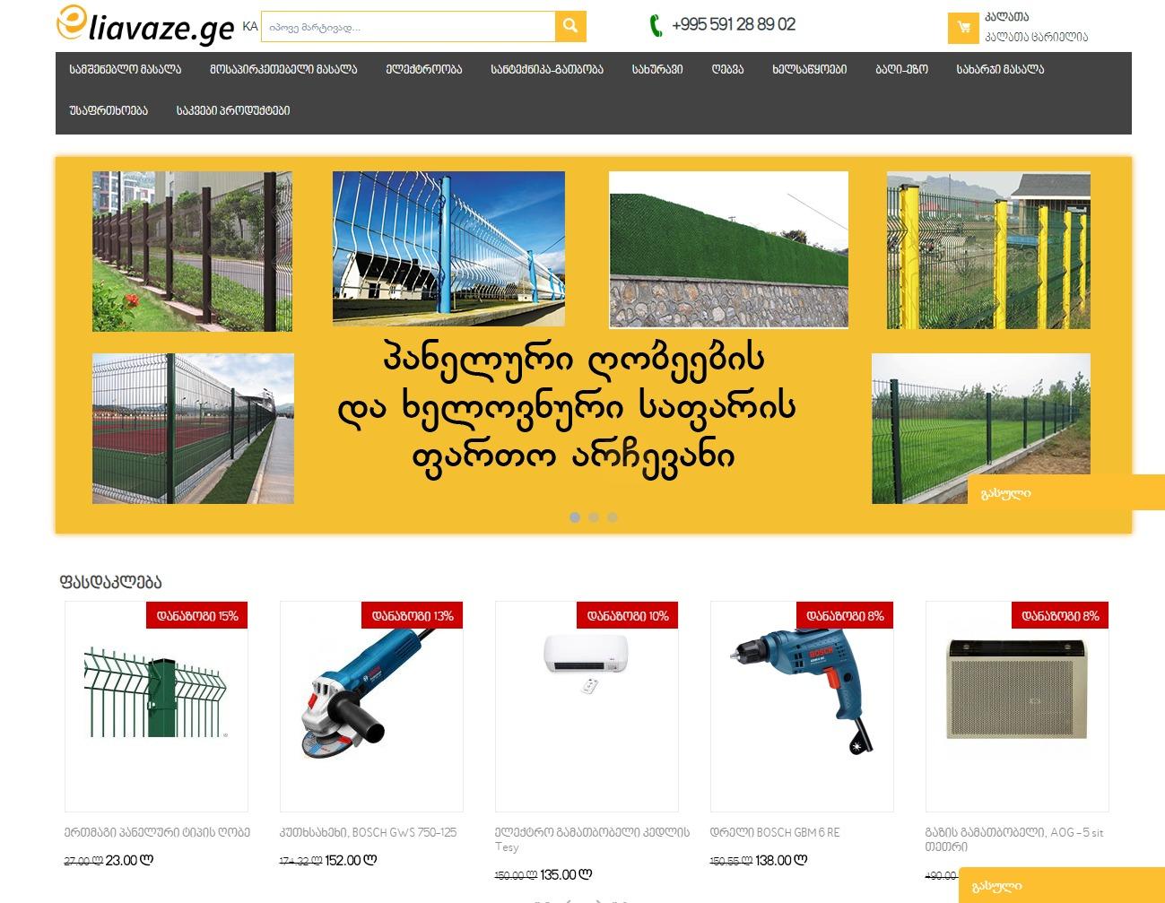 სამშენებლო და სარემონტო მასალების ონლაინ მაღაზია ELIAVAZE.GE