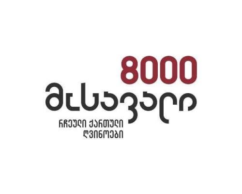 8000vintages.ge